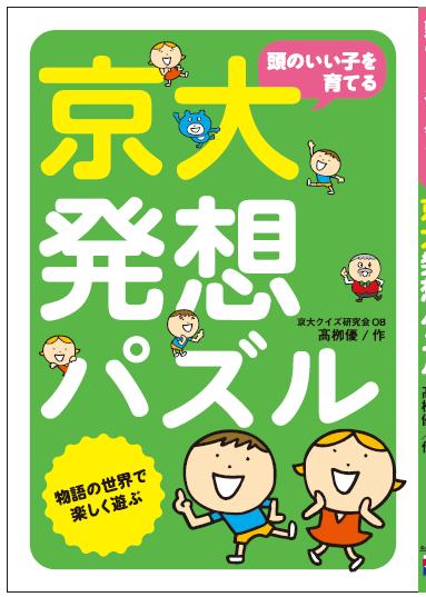 『京大発想パズル』表紙(2013年版)